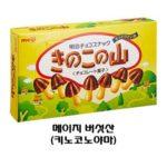 [일본과자] 메이지 키노코노야마 버섯산 / 초코송이 / 일본스낵 / 초콜릿과자 / 타케노코사토 (특급배송)