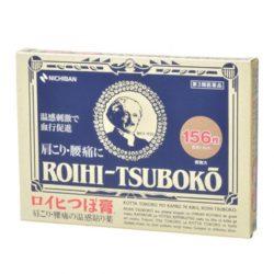 로이히츠보코 동전파스 156매
