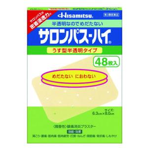 샤론파스-하이 일본국민파스  48매입