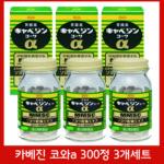 [건강제품모음] 카베진 알파 300정 x 3개 세트