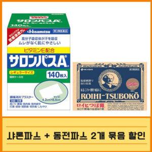 [건강제품모음] 샤론파스 + 동전파스