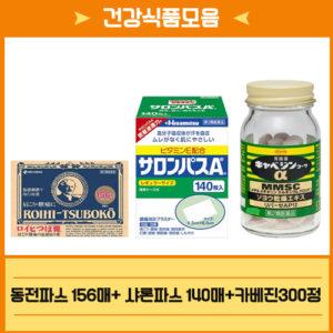 [건강제품모음]샤론파스 140매 + 동전파스156매 + 카베진300정