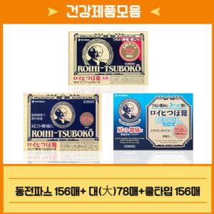 [건강제품모음]  동전파스156매+대78매+쿨타입+156매