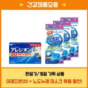 [건강제품모음] 비염/알르레기 아레지온+마스크 입체형(3개입)묶음/감기