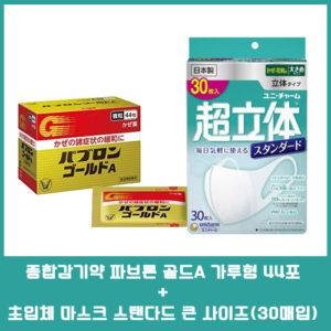 [건강제품모음]파브론 골드A 가루형 44포+초입체 마스크 스탠다드 큰 사이즈(30매입) 세트