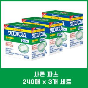 [건강제품모음]샤론파스 일본국민파스 효과보장 240매입x3개 세트