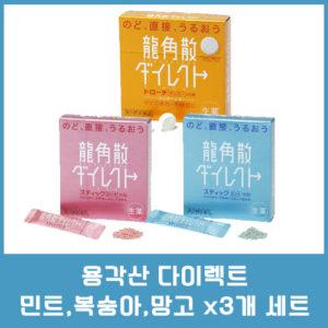 [건강제품모음] 용각산 다이렉트  민트,복숭아,망고 x3개 세트/감기
