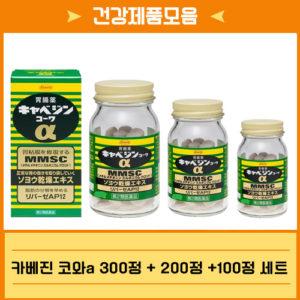 [건강제품모음] 카베진300정+200정+100정 세트