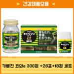 [건강제품모음]카베진300정+28포+18정 세트
