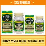 [건강제품모음]카베진100정+200정 세트