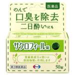 [Eisai] 입냄새 고민,숙취제거에도 도움되는 일본 사쿠로필!