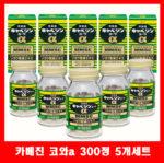 [건강제품모음] 카베진 알파 300정 x 5개 세트
